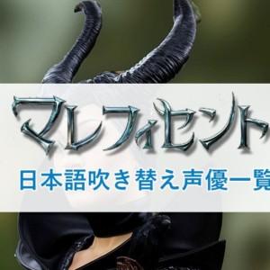 『マレフィセント』声優一覧!日本語吹き替えは意外な人物