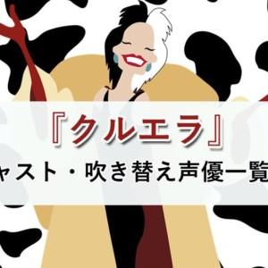 『クルエラ(実写)』キャスト・吹き替え声優一覧!101匹わんちゃん悪役を実写化!