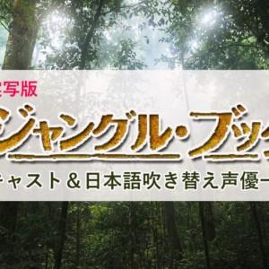 ジャングルブック(実写)声優一覧!意外な俳優が日本語・英語吹き替えに