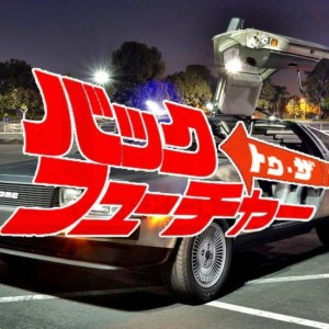 『バックトゥザフューチャー』吹き替え声優一覧(日本語)を画像付きで!