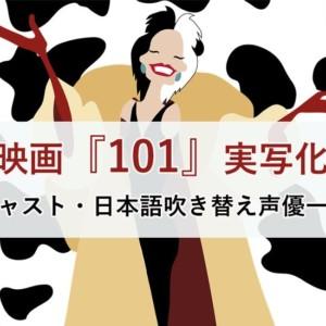 『101匹わんちゃん 』実写化キャスト・日本語吹き替え声優一覧!