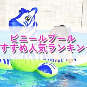 ビニールプールのおすすめをブログでご紹介!滑り台付き?大きさは?