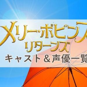 『メリーポピンズリターンズ』吹き替え声優一覧!日本語で2度楽しめる