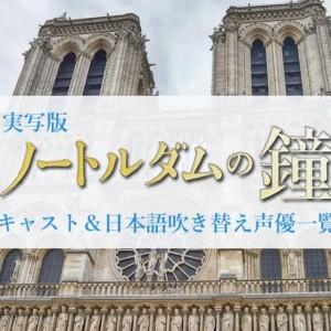 『ノートルダムの鐘(実写化)』キャスト&日本語吹き替え声優一覧