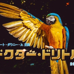 『ドクタードリトル2020』声優一覧(日本語・英語吹き替え)動物は?