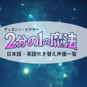 『2分の1の魔法』吹き替え声優一覧(日本語・英語)イアン&バーリーは?
