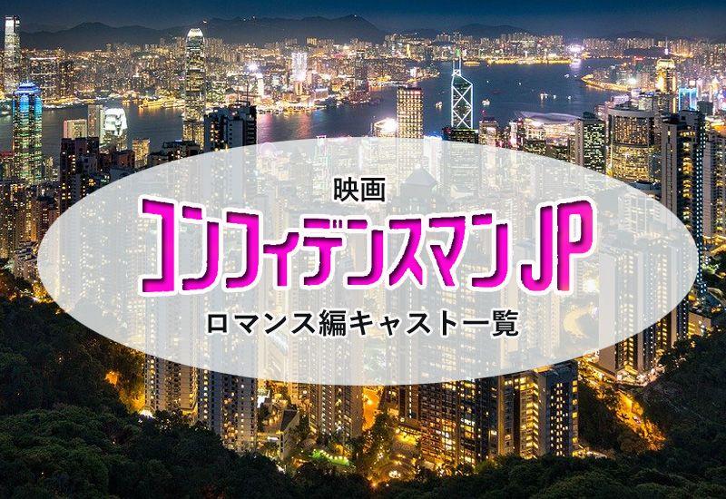 ネタバレ コンフィデンス マン 編 jp ロマンス