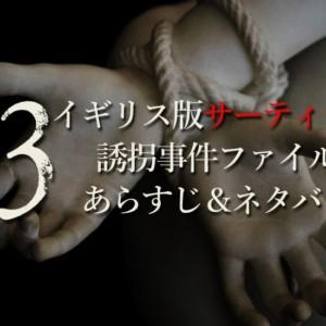 13(サーティーン)ドラマのネタバレ!イギリス版の誘拐事件の結末