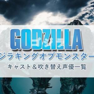 『ゴジラキングオブモンスターズ』吹き替え声優一覧!田中圭はミスキャスト?