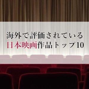 海外で評価されている日本映画トップ10!世界で本当の人気作は?