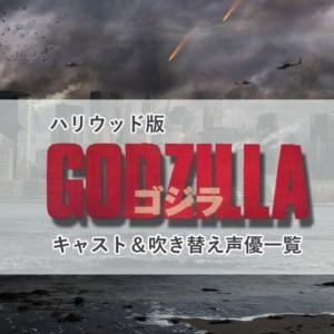 『ゴジラ(ハリウッド版)』キャスト&吹き替え声優一覧!