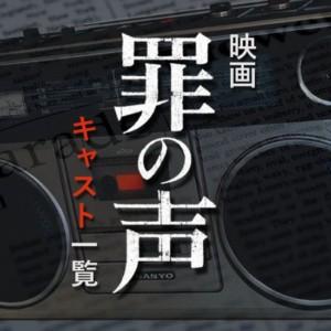 『罪の声(映画)』キャスト一覧&原作!昭和最大の事件の真犯人は?