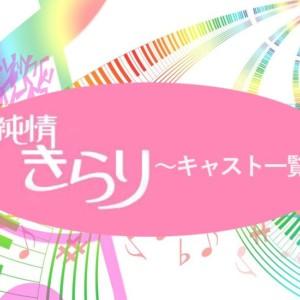 『純情きらり』キャスト一覧&再放送日時!西島秀俊が太宰治に?!