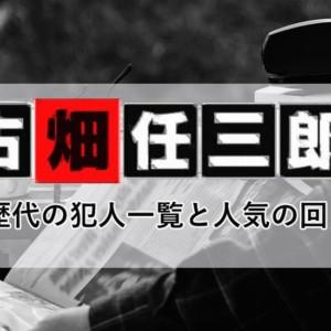 『古畑任三郎』歴代犯人一覧!人気の回はSMAP・イチロー?