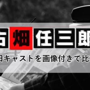 『古畑任三郎』リメイクキャストは?新旧の出演者を比較!