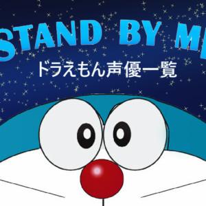 『STAND BY MEドラえもん』声優一覧!セワシやおばぁちゃんの家系図も