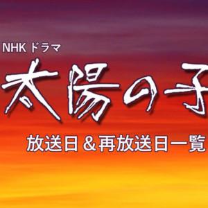 【太陽の子(NHK)放送日と再放送日】三浦春馬が学徒出陣兵役で出演