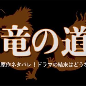 『竜の道』原作ネタバレ!ドラマの復讐劇の結末はどうなる?