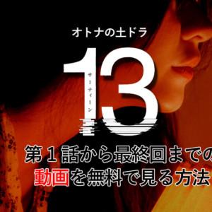 『13(サーティーン)』第1話から最終回までの動画を無料で見る方法