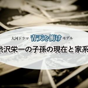 渋沢栄一の子孫の現在と家系図を画像付きで紹介!100人以上の孫が存在?