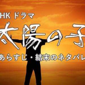 『太陽の子(ドラマ)』あらすじネタバレ!ラストの結末
