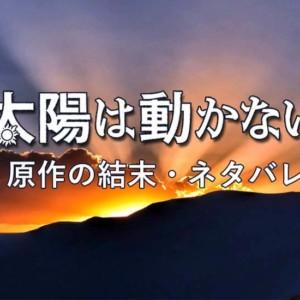 『太陽は動かない』原作のあらすじ・ネタバレ!ラストの結末
