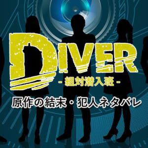 『DIVER(ダイバー)組対潜入班』原作の犯人ネタバレ!結末は?