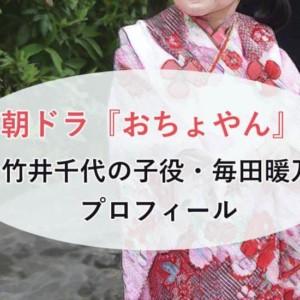 『おちょやん』竹井千代の子役・毎田暖乃の演技経験は?