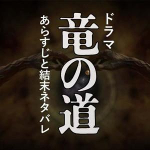 『竜の道』第1話から最終回までのあらすじ結末ネタバレ!
