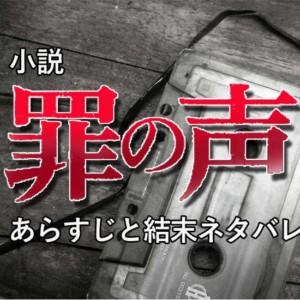 『罪の声』原作小説ネタバレ・犯人の正体・相関図!映画では誰が演じる?