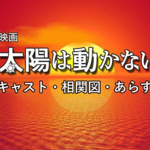 『太陽は動かない(映画)』キャスト一覧・相関図・原作!