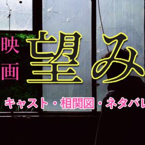『望み(映画)』キャスト・相関図・結末ネタバレ!原作は雫井脩介のサスペンス