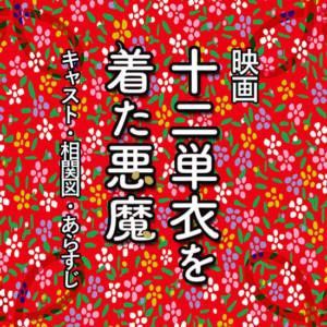 『十二単を着た悪魔』キャスト・相関図・あらすじ!名言だらけの超大作!