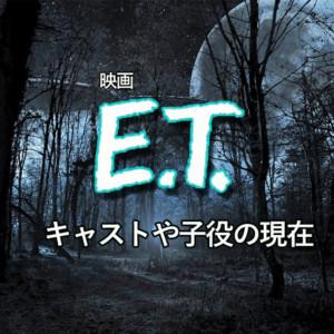 『E.T(映画)』子役・キャストの現在!エリオットや女の子は?