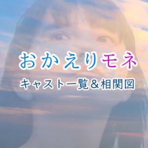 『おかえりモネ』キャスト・相関図!追加キャスト・子役一覧