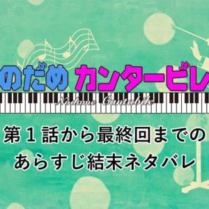 『のだめカンタービレ』最終回ネタバレ!第1話からのあらすじ結末