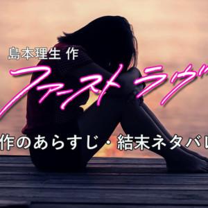 『ファーストラヴ 』島本理生の原作本あらすじ・ネタバレ結末