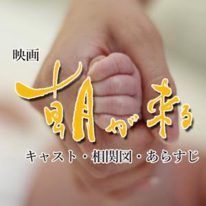 『朝が来る(映画)』キャスト相関図とあらすじ原作ネタバレ