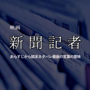 『新聞記者(映画)』あらすじネタバレ!ラストの最後の言葉の意味
