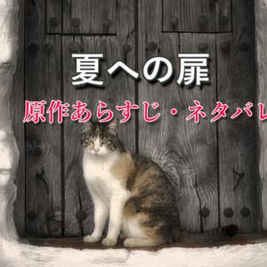 『夏への扉』ネタバレ!原作のあらすじから結末まで