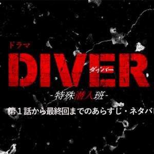 DIVER(ダイバー)ネタバレ!第1話から最終回までのあらすじ結末