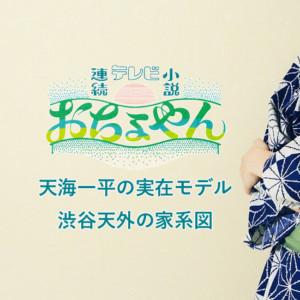 『おちょやん』天海一平の実在モデル渋谷天外の家系図