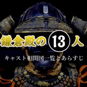 『鎌倉殿の13人』キャスト相関図一覧と13人の家臣の名前