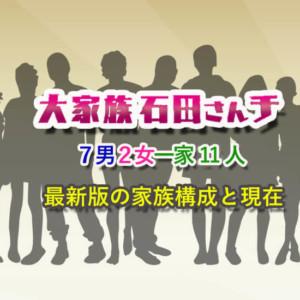 石田さんちの2021年現在の家族構成【最新版】七男・隼司が結婚
