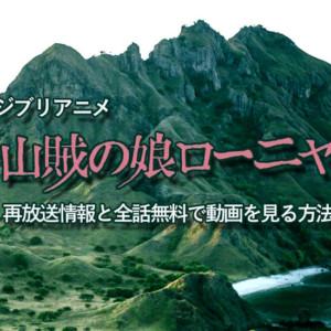 『山賊の娘ローニャ』再放送日と見逃し動画を無料で全話視聴する方法