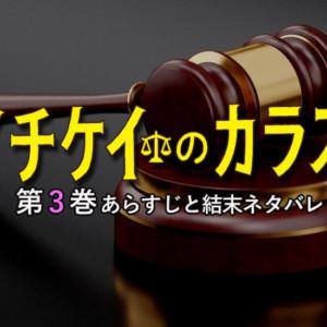 『イチケイのカラス』第3巻のあらすじと結末ネタバレ