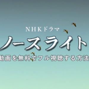 『ノースライト』再放送日と動画を無料でフル視聴する方法