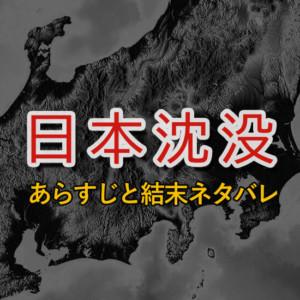 『日本沈没』ネタバレ!1973年映画のあらすじから結末まで
