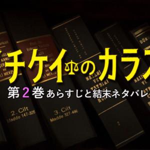 『イチケイのカラス』第2巻のあらすじと結末ネタバレ