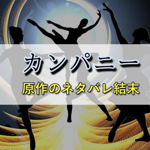 ドラマ キャスト カンパニー